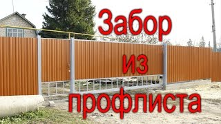 КАК СДЕЛАТЬ забор из профлиста на фундаменте одному. Забор и калитка.