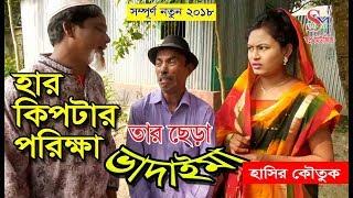 Tar Chera Vadaima  Harkiptar Porikha  Sona Mia  Misti   New Bangla Comedy Natok