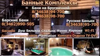 Сургут. Лянтор. НижнеСортымский. Банный Комплекс(, 2016-01-13T20:44:36.000Z)