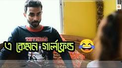 Call GirL | Sahi Bangla