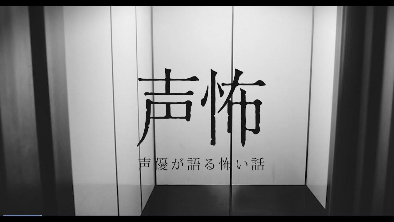 【声優が語る怖い話】特報映像