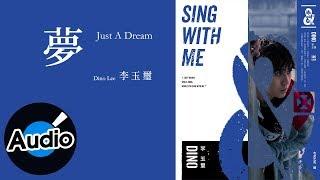 李玉璽 Dino Lee - 夢 Just A Dream(官方歌詞版)- 韓劇《經常請吃飯的漂亮姐姐》片尾曲