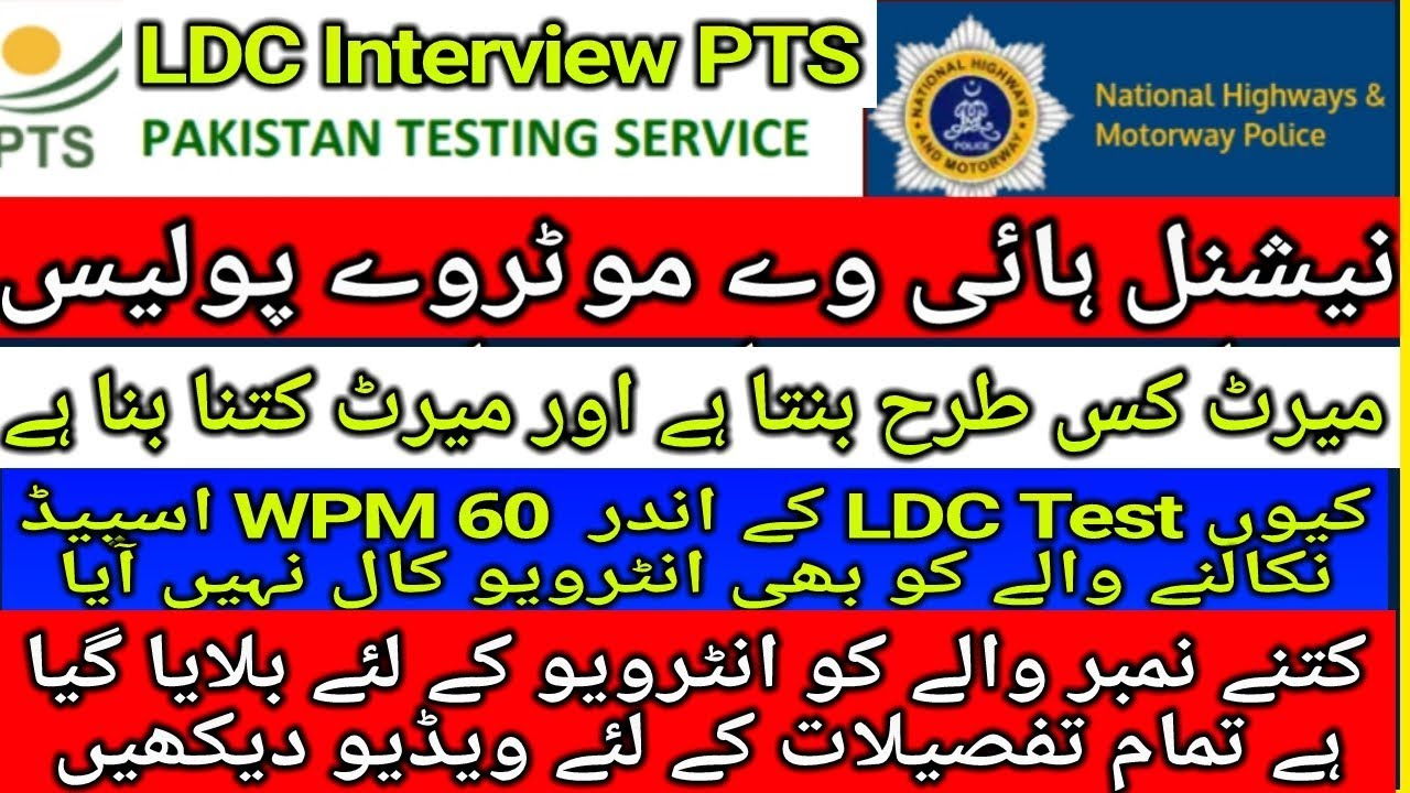 PTS (NHMP) Motorway Police LDC Marks Interview Pass Fail Candidates Details