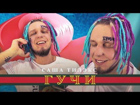 Тимати feat. Егор Крид – Гучи (Пародия by Тилэкс)