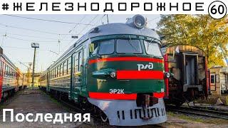 Это последняя зелёная кругломордая электричка в России ЭР2К-980. Железнодорожное - 60 серия