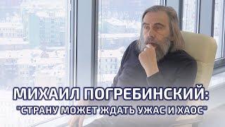 """""""Страну могут ждать ужас и хаос"""" - Михаил Погребинский"""