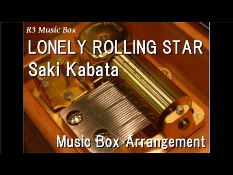 """LONELY ROLLING STAR/Saki Kabata [Music Box] (Namco """"Katamari Damacy"""" Insert Song)"""