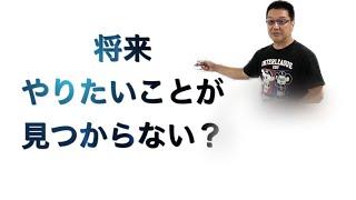 将来の夢が見つからないあなたへ キムタツ先生による授業!【教育相談】