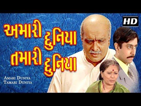 Amari Duniya Tamari Duniya (NATSAMRAT) HD | Family Natak 2018 - Siddharth Randeria - Jimit Trivedi