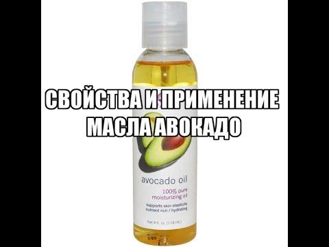 Масло авокадо now foods - свойства в косметологии, как применять для ухода за лицом и волосами