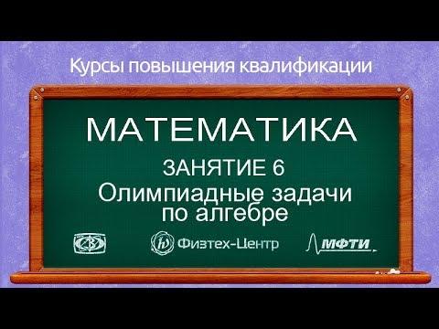 Курсы повышения квалификации. Математика. Занятие 6. Олимпиадные задачи по алгебре