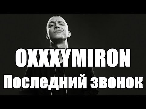 """Разбор на песню """"OXXXYMIRON - Последний звонок"""""""