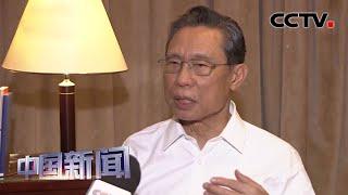 [中国新闻] 钟南山:中国及时与国际社会交流分享新冠肺炎防控经验 | CCTV中文国际