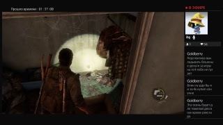 The Last of Us - Стрим 3