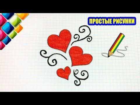 Простые рисунки #448 Как нарисовать узор с сердечками / Просто и красиво
