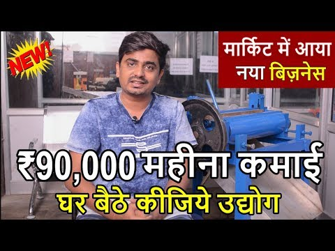 घर बैठे Rs.90,000 महीना कमाये | New Business Idea | Low Investment Business Idea