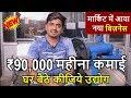 घर बैठे Rs.90,000 महीना कमाये | New Business Idea | Low Investment Business Idea