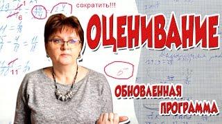 Обновленная программа // Оценивание // Погодаева Татьяна