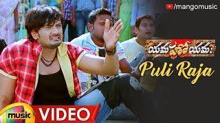 Puli Raja Full Video Song   Yamaho Yama Telugu Movie Songs   Sairam Shankar   Sanjjanaa  Mango Music