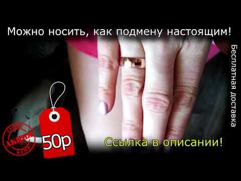 Дешёвое обручальное кольцо под золото // позолоченное обручальное кольцо