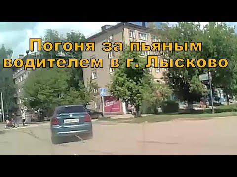 Погоня за пьяным водителем (г.Лысково июнь 2017г.)