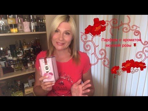 Новый парфюм  из МАГНИТ КОСМЕТИК /красивый аромат помадной розы Apotheose De Rose Monotheme 🌹