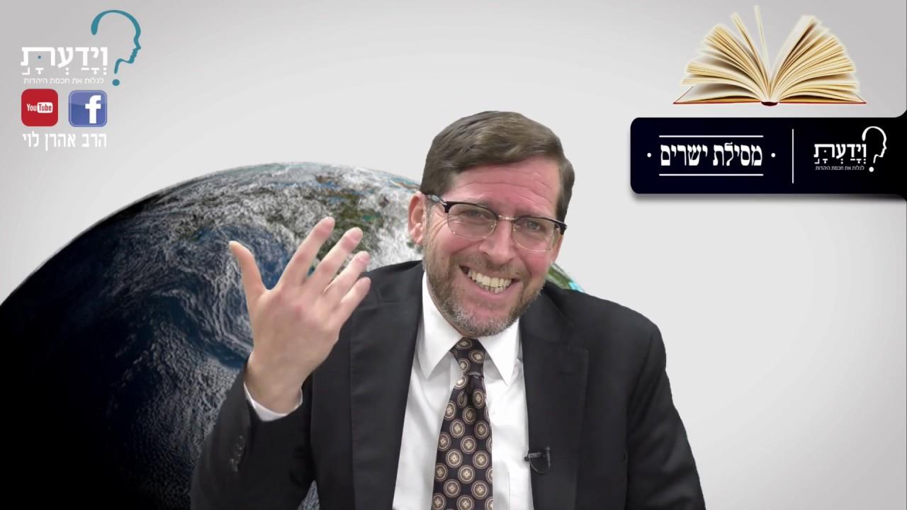 מסילת ישרים - שיעור 149 - הרב אהרן לוי