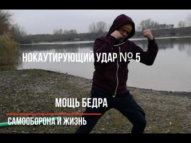 """5-я серия """"Мощь бедра"""" сериала """"Нокаутирующий удар"""""""