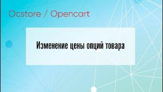 🛑 Изменение цены опций товара в Ocstore и Opencart ➪ Видео Уроки ➪ #opencart #osctore #первосайт