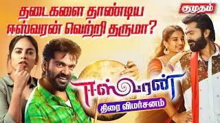 யூகிக்க கூடிய திரைக்கதையில் ஈஸ்வரன்!   சினிமா விமர்சனம்   Eeswaran movie review   Kumudam