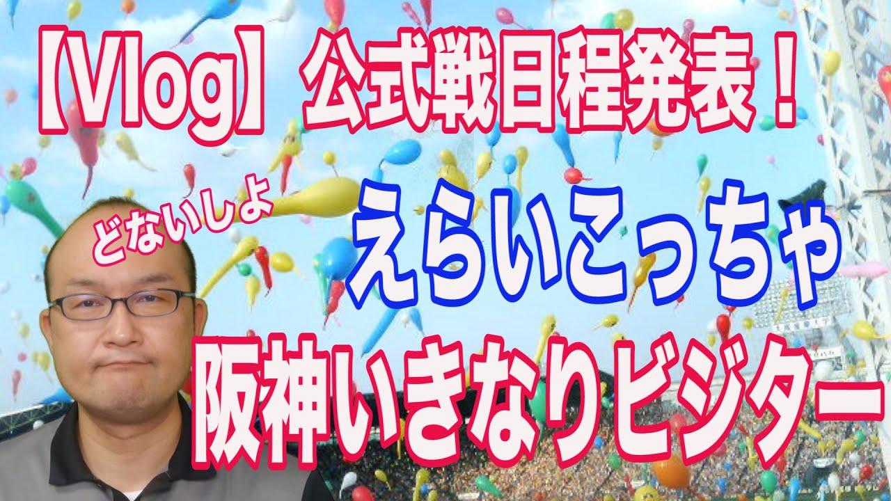 日程 阪神 タイガース