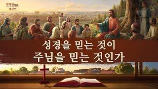 복음 영화 <멍에를 벗다> 명장면(4)성경을 믿는 것이 주님을 믿는 것인가?