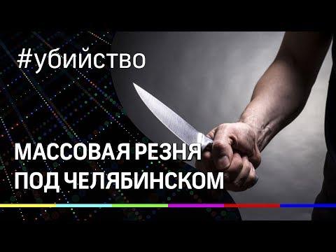 Младенец выжил после массовой резни под Челябинском