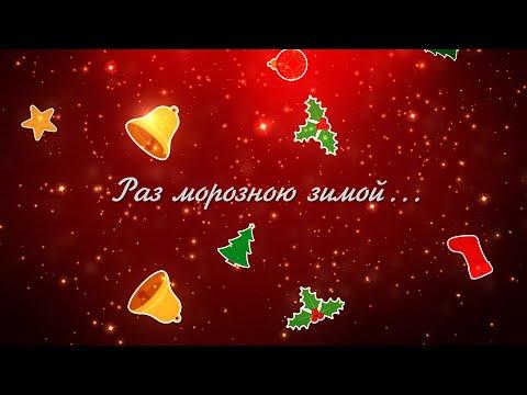 Новогодняя сказка, новогодний квест для детей. Раз морозною зимой...