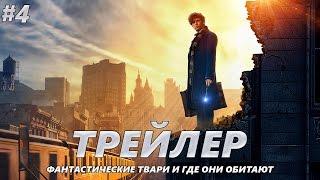 Фантастические твари и где они обитают - Трейлер на Русском #4 | 2016 | 2160p