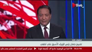 تشيع جثمان رئيس الوزراء الأسبق علي لطفي