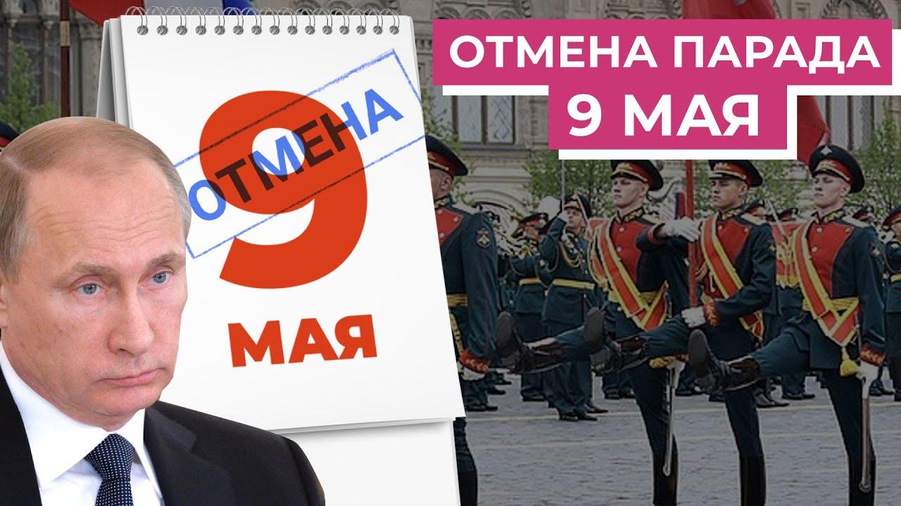 Что означает перенос парада Победы для Путина и отменят ли выборы губернаторов