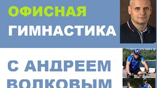ОФИСНАЯ ГИМНАСТИКА на Рабочем Месте(, 2015-12-15T00:38:34.000Z)