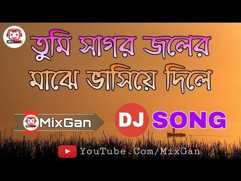 Tumi Sagor Jolar Majha Vasia Dila | Bengoli Romentic Old Song | Dj Dholki Remix | MixGan