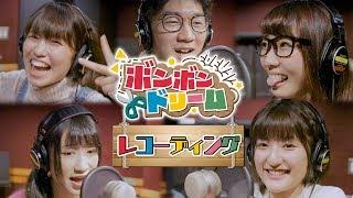 【メイキング】ボンボンドリーム♪レコーディング風景!【ボンボンTVオリジナルテーマソング】 thumbnail
