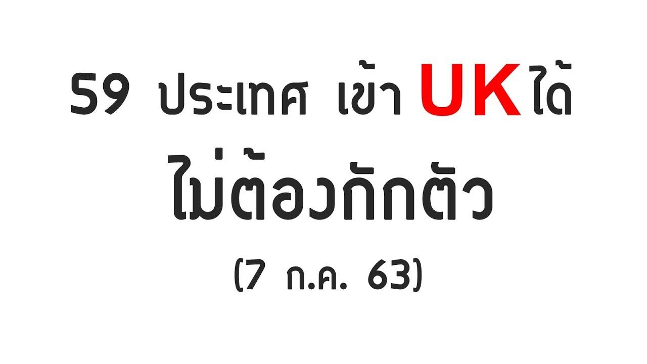 UK เปิด 59 ประเทศ เข้าได้ไม่ต้องกักตัว แต่ไม่มีไทย | GoNoGuide News