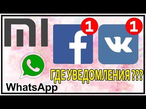 Не приходят сообщения WhatsApp,других мессенджеров, VK... На смартфоне андроид, Xiaomi