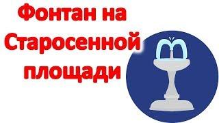 Фонтан на Старосенной площади в Одессе. Фонтаны Одессы. Достопримечательности Одессы