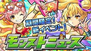 モンストニュース[8/15]新イベントや獣神化などモンストの最新情報をお届けします!【モンスト公式】