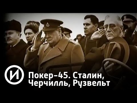 Сталин, Черчилль, Рузвельт | Телеканал