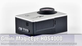 Обзор Gmini MagicEye HDS4000 - экшн-камера с богатым набором креплений и аксессуаров