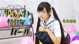 楽曲本家様:http://www.nicovideo.jp/watch/sm15880465 使用楽曲様:ht...
