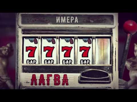 IMERA - Лагва (prod. Looperman)