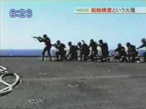 Japan Coast Guard SST