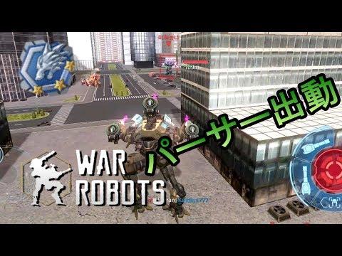 War Robots (WR)マスター1来てしまった